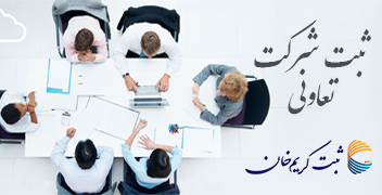 ثبت شرکت تعاونی | مدارک لازم و مراحل
