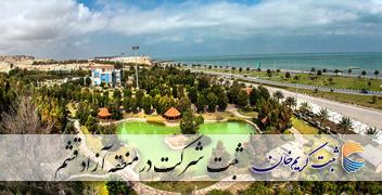 ثبت شرکت در منطقه آزاد قشم