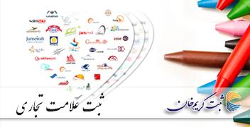 ثبت علامت تجاری و علائم تجاری