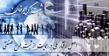 اصل رفتار ملی در حمایت از ثبت طرح صنعتی