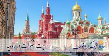 ثبت شرکت در روسیه