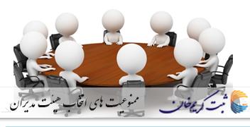ممنوعیت های انتخاب هیئت مدیران