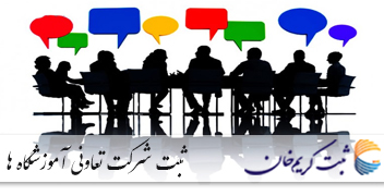 ثبت شرکت تعاونی آموزشگاه ها