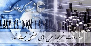 واردات غیر مجاز از طرح های صنعتی ثبت شده