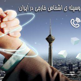 شرایط و ضوابط قانونی ثبت شرکت به وسیله ی اشخاص خارجی در ایران