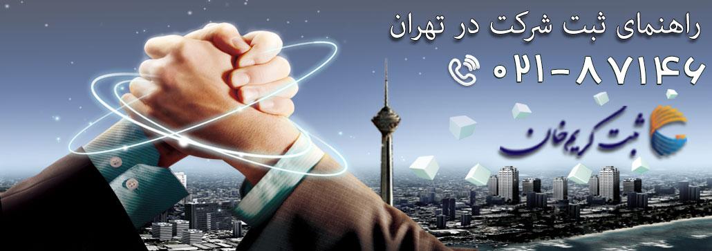 نحوه ثبت شرکت در تهران