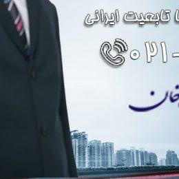 ثبت شعبه شرکت با تابعیت ایرانی