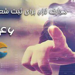 مدارک لازم برای ثبت شعبه شرکت خارجی در ایران