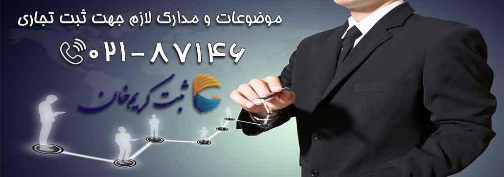 موضوعات و مدارک لازم جهت ثبت تجاری