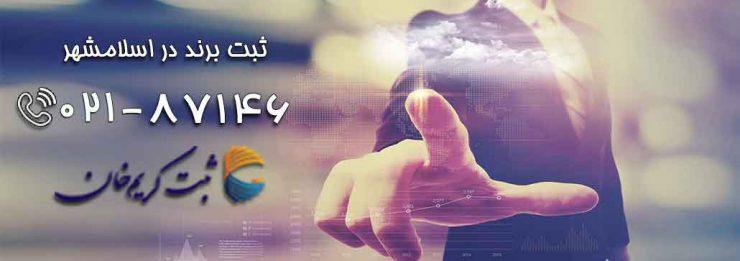 ثبت برند در اسلامشهر