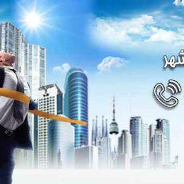 ثبت شرکت در اسلامشهر