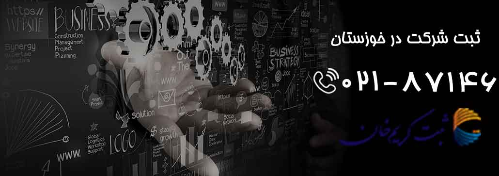 ثبت شرکت در خوزستان