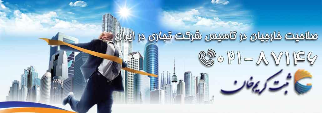 صلاحیت خارجیان در تاسیس شرکت تجاری در ایران