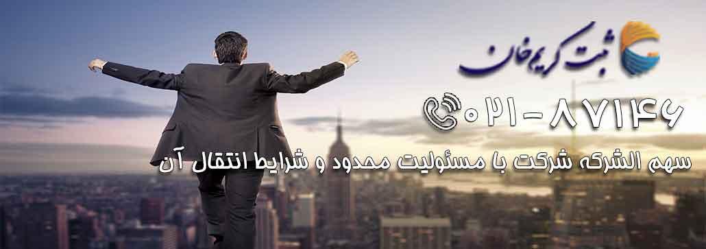 سهم الشرکه شرکت با مسئولیت محدود و شرایط انتقال آن