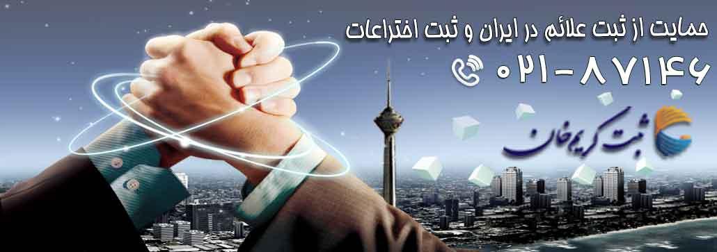 حمایت از ثبت علائم در ایران و ثبت اختراعات
