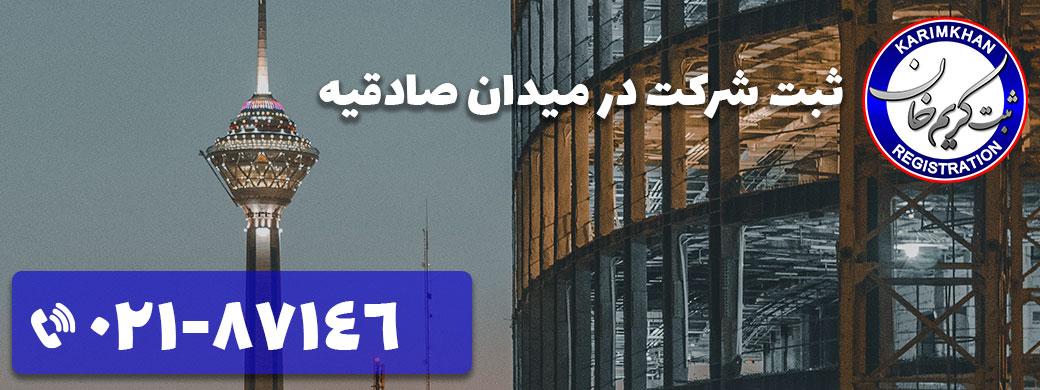 ثبت شرکت در میدان صادقیه