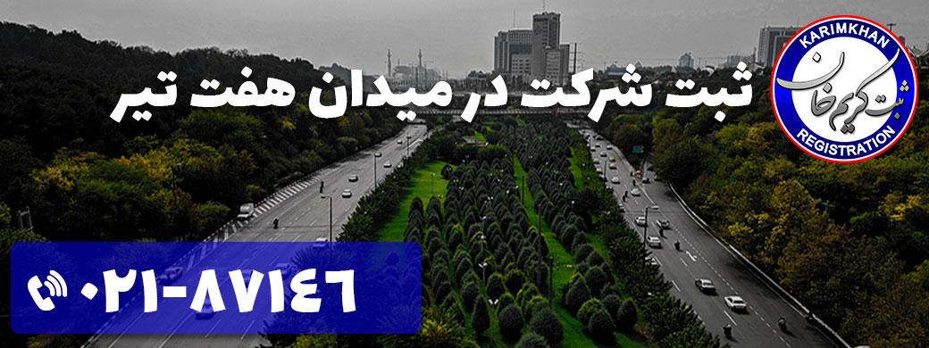 ثبت شرکت در میدان هفت تیر