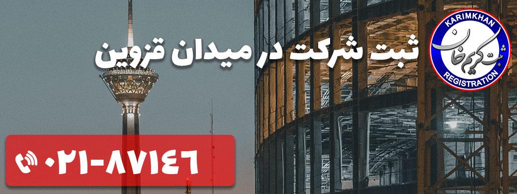 ثبت شرکت در میدان قزوین