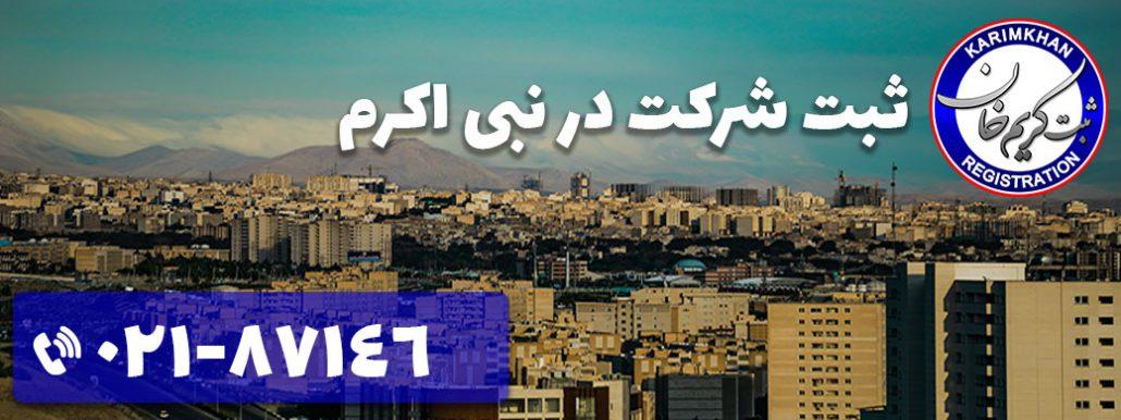 ثبت شرکت در نبی اکرم