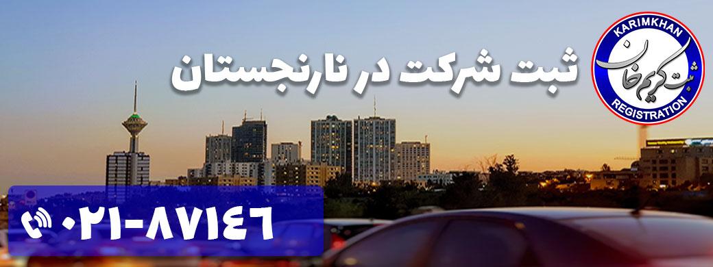 ثبت شرکت در نارنجستان