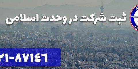 ثبت شرکت در وحدت اسلامی