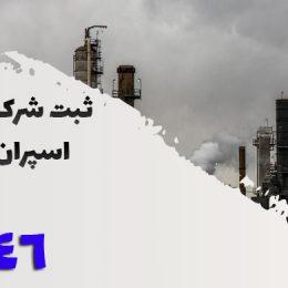 ثبت شرکت در شهرک صنعتی اسپران تبریز