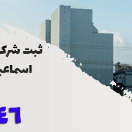 ثبت شرکت در شهرک صنعتی اسماعیل آباد