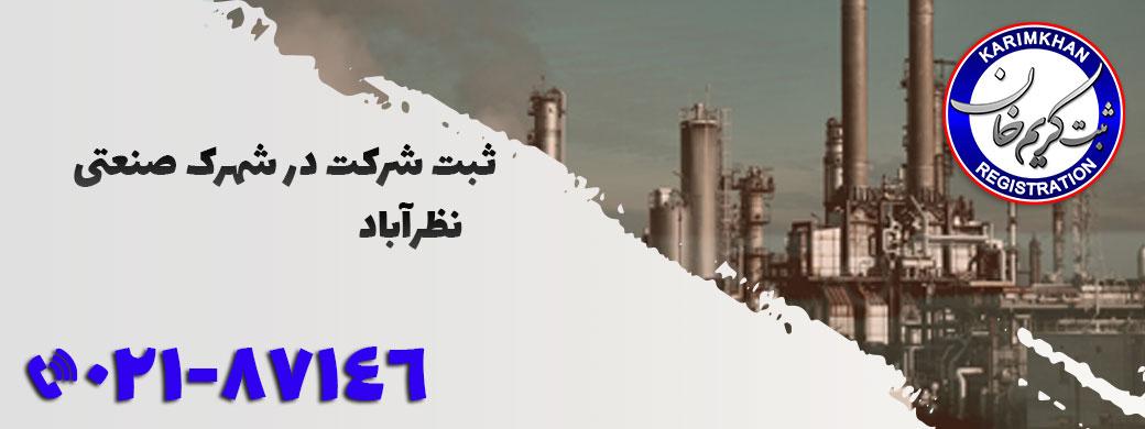 ثبت شرکت در شهرک صنعتی نظرآباد