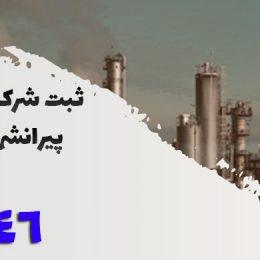 ثبت شرکت در شهرک صنعتی پیرانشهر