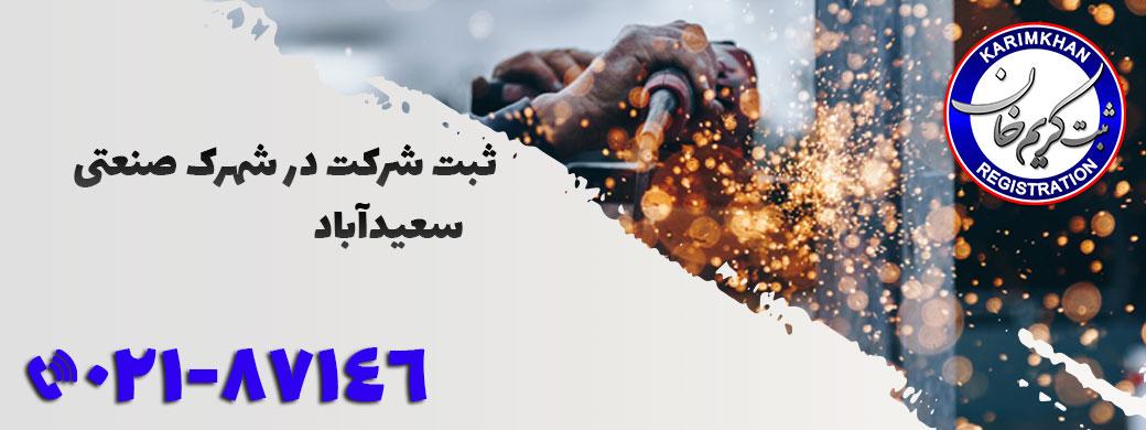 ثبت شرکت در شهرک صنعتی سعيدآباد