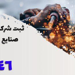 ثبت شرکت در شهرک صنعتی صنایع ساختمانی تبریز